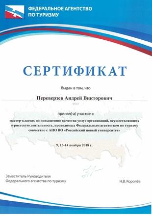 Сертификат Ростуризм