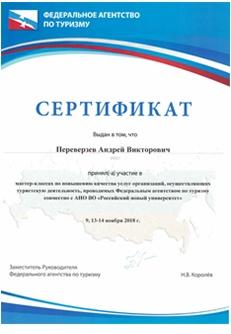 Эйпи тревел - сертификат Ростуризм
