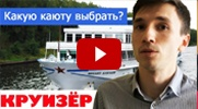 Какую каюту выбрать для речных круизов по России
