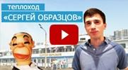 Теплоход Сергей Образцов