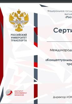 Сертификат участника конференции РУТ