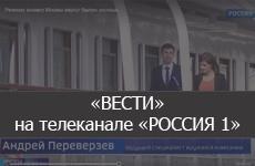 О речных круизах на телеканале Россия 1