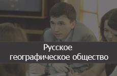 Туры и круизы в русском географическом обществе