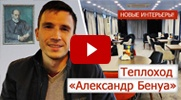 Теплоход Александр Бенуа