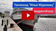 Теплоход Илья Муромец